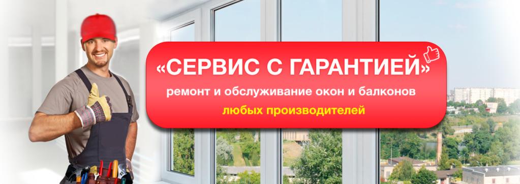 гарантия на ремонт пластиковых окон